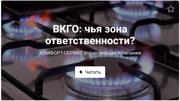 ВКГО: чья зона ответственности?